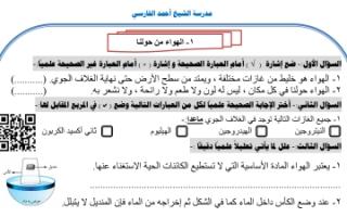 أوراق عمل علوم وحدة الهواء للصف السابع مدرسة احمد الفارسي