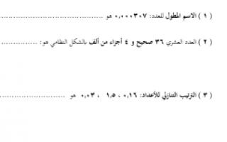 اوراق عمل للوحدة الثانية رياضيات الصف السادس