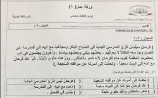 ورقة عمل 4 الوحدة الثانية لغة عربية للصف الثالث مدرسة الرفعة النموذجية