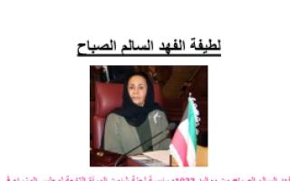 تقرير لطيفة الفهد السالم الصباح للصف الثامن