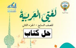 حل كتاب اللغة العربية للصف السابع الفصل الثاني