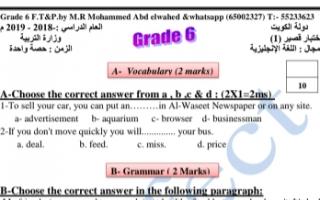 اختبار قصير انجليزي للصف السادس الفصل الأول إعداد أ.محمد عبد الواحد
