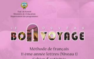 حل كتاب التدريبات الوحدة 0 فرنسي للصف الحادي عشر أدبي الفصل الأول