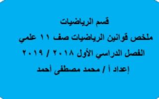 ملخص شامل رياضيات للصف الحادي عشر الفصل الاول للمعلم محمد مصطفى أحمد