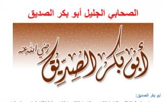 تقرير اسلامية حادي عشر الصحابي الجليل ابو بكر الصديق