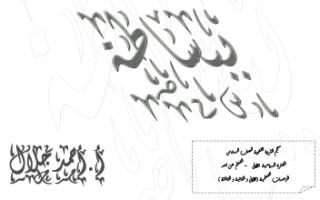معجم الثروة اللغوية عربي للصف السادس الفصل الأول إعداد أ.أحمد جلال