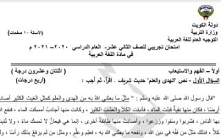 اختبار تجريبي لغة عربية للصف الثاني عشر الفصل الثاني 2020-2021