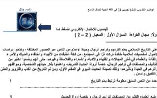 الاختبار التقويمي الأول عربي للصف التاسع الفصل الأول إعداد أ.أحمد جلال