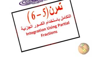حل كراسة التمارين التكامل باستخدام الكسور الجزئية رياضيات للصف الثاني عشر علمي الفصل الثاني