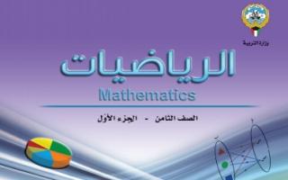 كتاب الرياضيات للصف الثامن الفصل الاول