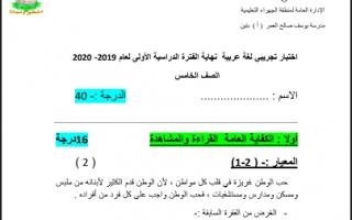 اختبار لغة عربية تجريبي منطقة الجهراء للصف الخامس الفصل الأول 2019 2020