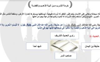تقرير اسلامية سادس حرمة الشرب من آنية الذهب والفضة