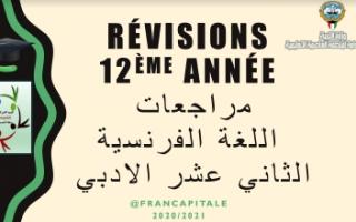 مراجعات فرنسي للصف الثاني عشر أدبي الفصل الثاني منطقة العاصمة التعليمية