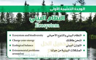 حل كتاب العلوم للصف السابع النظام البيئي