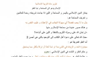 تقرير الإسلام يدعو إلى السماحة ونبذ الغلو إسلامية للصف الثاني عشر الفصل الثاني