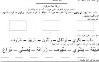 ورقة عمل مركزة المدود عربي للصف الأول