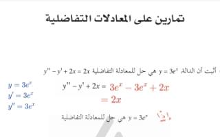 مذكرة تمارين المعادلات التفاضلية رياضيات للصف الثاني عشر علمي الفصل الثاني علا