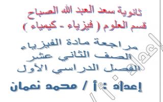 مراجعة الفيزياء للصف الثاني عشر العلمي الفصل الاول مدرسة سعد العبدالله الصباح
