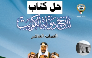 حل كتاب تاريخ الكويت للصف العاشر