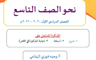 مذكرة النحو لغة عربية للصف التاسع للمعلم وجيه فوزي الهمامي
