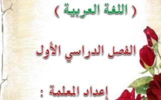 مذكرة اللغة العربية للصف التاسع للمعلمة ايمان علي