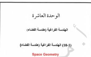 مذكرة هندسة الفضاء محلولة رياضيات للصف الحادي عشر علمي الفصل الثاني إعداد أ.محمد بشار