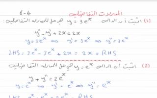 مذكرة المعادلات التفاضلية رياضيات للصف الثاني عشر علمي الفصل الثاني