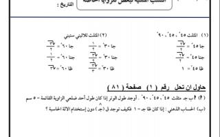 دفتر الطالب رياضيات للصف العاشر الفصل الاول للمعلم أحمد حرابي