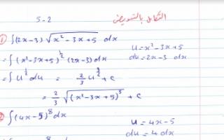 مذكرة التكامل بالتعويض رياضيات للصف الثاني عشر علمي الفصل الثاني