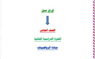 أوراق عمل رياضيات للصف العاشر الفصل الثاني