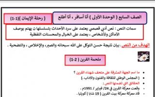 مذكرة محلولة الوحدة الأولى عربي الصف السابع الفصل الأول