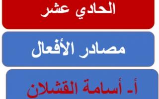 بوربوينت مصادر الأفعال عربي للصف الحادي عشر الفصل الأول إعداد أ.أسامة القشلان