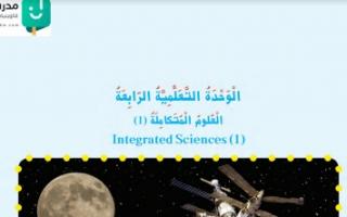 حل الوحدة الرابعة العلوم المتكاملة علوم للصف الخامس