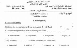 نموذج اجابة انجليزي الصف الثامن منطقة العاصمة الفصل الاول 2018-2019