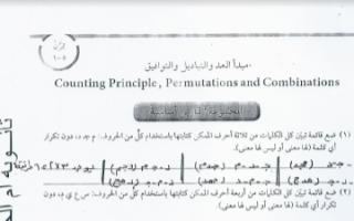 حل تمارين الوحدة الخامسة الاحتمال إحصاء للصف الحادي عشر أدبي الفصل الثاني مبدأ العد والتباديل والتوافيق