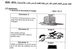 اختبار تجريبي محلول فرنسي للصف الحادي عشر الفصل الاول