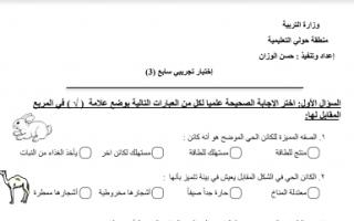 اختبار علوم تجريبي 3 للصف السابع اعداد حسن الوزان الفصل الثاني