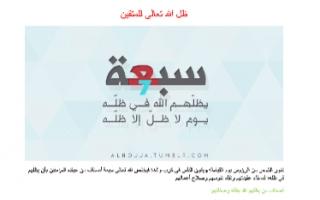 تقرير اسلامية للصف الثامن ظل الله تعالى للمتقين