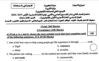 إجابة امتحان انجليزي للصف الثاني عشر الفصل الأول 2019-2020