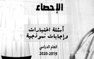 مذكرة اختبارات مع الحل إحصاء للصف الثاني عشر أدبي الفصل الأول ثانوية سلمان الفارسي 2019-2020