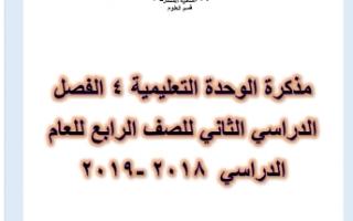 مذكرة علوم الوحدة الرابعة للصف الرابع الفصل الثاني اعداد مريم بن ناصر