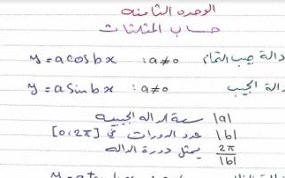 حل كتاب الطالب رياضيات للصف الحادي عشر علمي الفصل الثاني الوحدة الثامنة حساب المثلثات