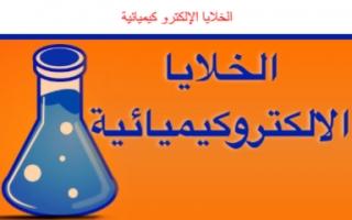 تقرير كيمياء للصف الحادي عشر الخلايا الإلكتروكيميائية