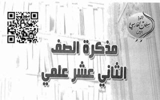 مذكرة أسئلة اختبارات رياضيات للصف الثاني عشر علمي الفصل الثاني ثانوية سلمان الفارسي