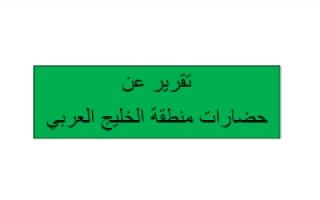 تقرير اجتماعيات للصف السادس حضارات منطقة الخليج العربي