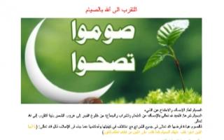 تقرير اسلامية للصف الثامن التقرب الى الله بالصيام