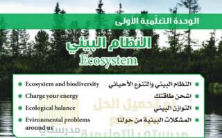 حل وحدة النظام البيئي علوم للصف السابع