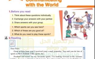 حل كتاب student book للصف السابع الوحدة العاشرة الفصل الثاني