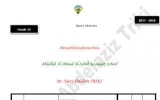 مذكرة انجليزي للصف الثاني عشر الفصل الأول ثانوية عبدالله الأحمد الصباح Reading Comprehension