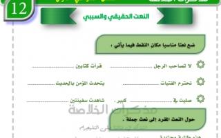 تدريبات على النعت الحقيقي لغة عربية للصف الثاني عشر للمعلم عبدالناصر حسن يوسف